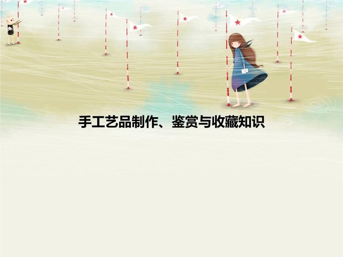 传统文化手工艺品(制作、鉴赏与收藏).ppt