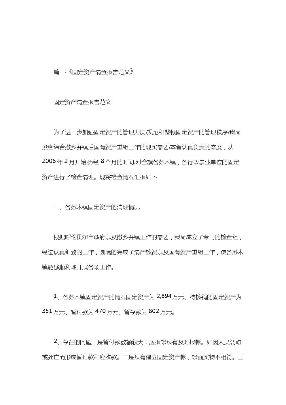單位固定資產清查報告范文.doc
