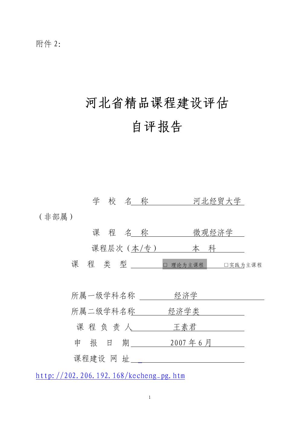 河北省检查评估自评报告书.doc