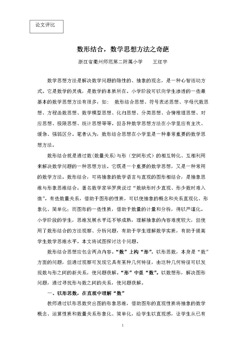 数形结合,数学思想方法之奇葩.doc