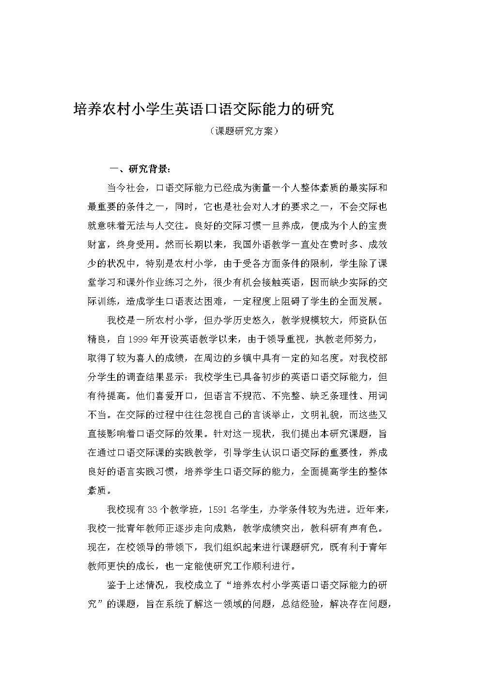 英语口语培养农村小学英语口语交际能力的研究.doc