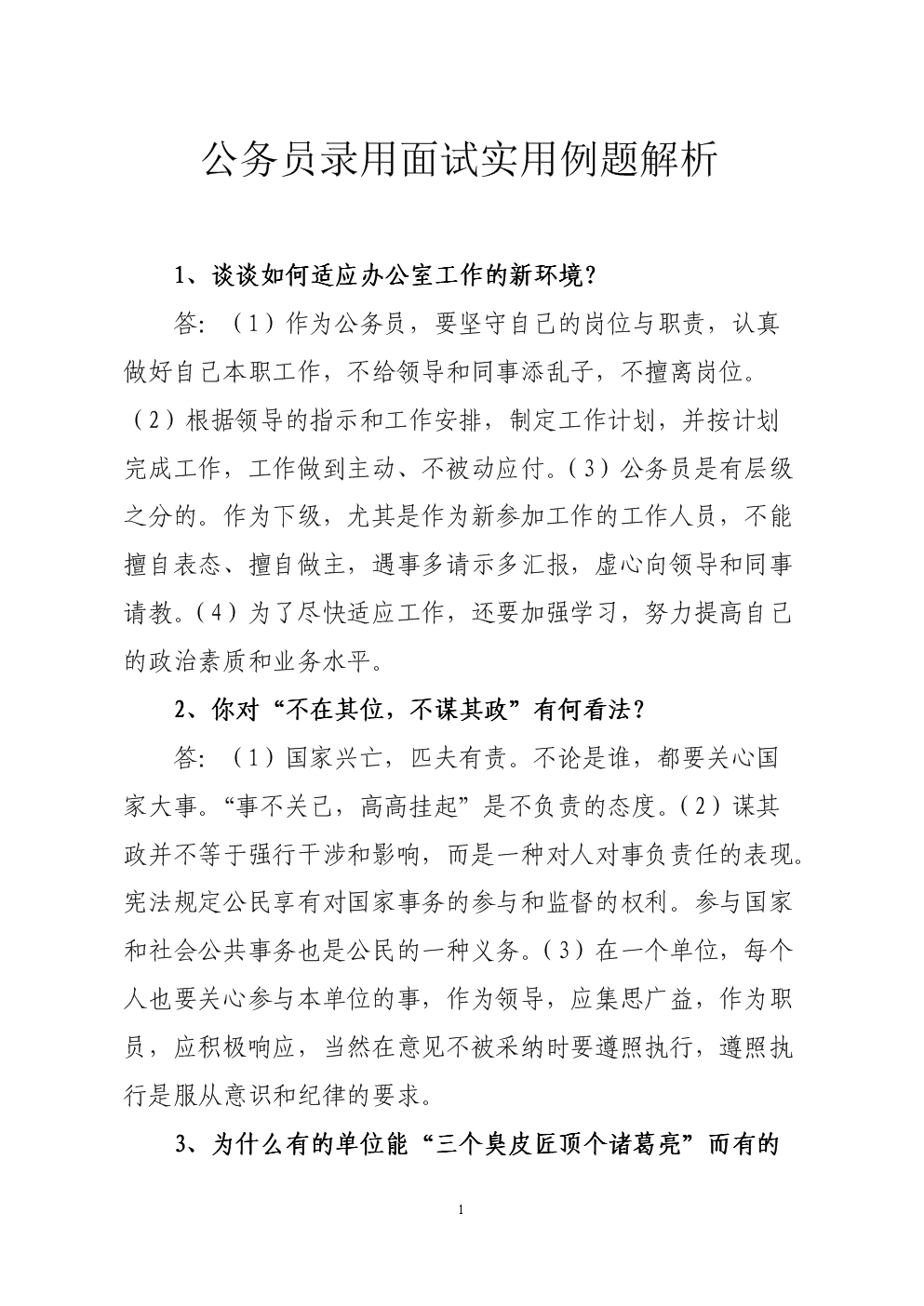 公务员录用面试例题解析.doc