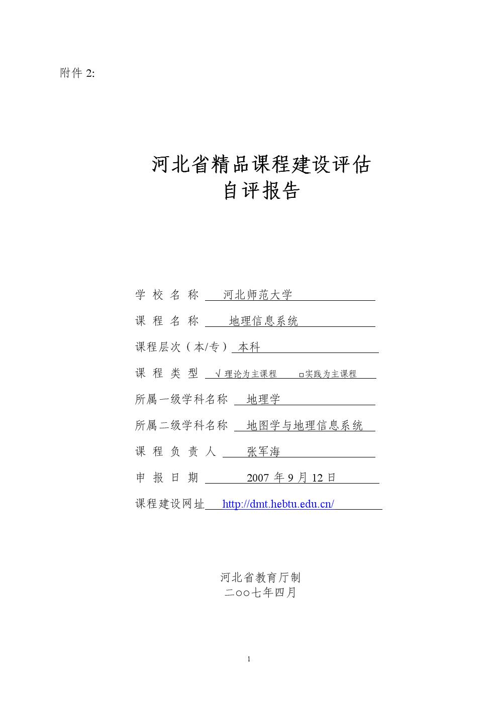 河北省建设评估自评报告 地理信息系统.doc