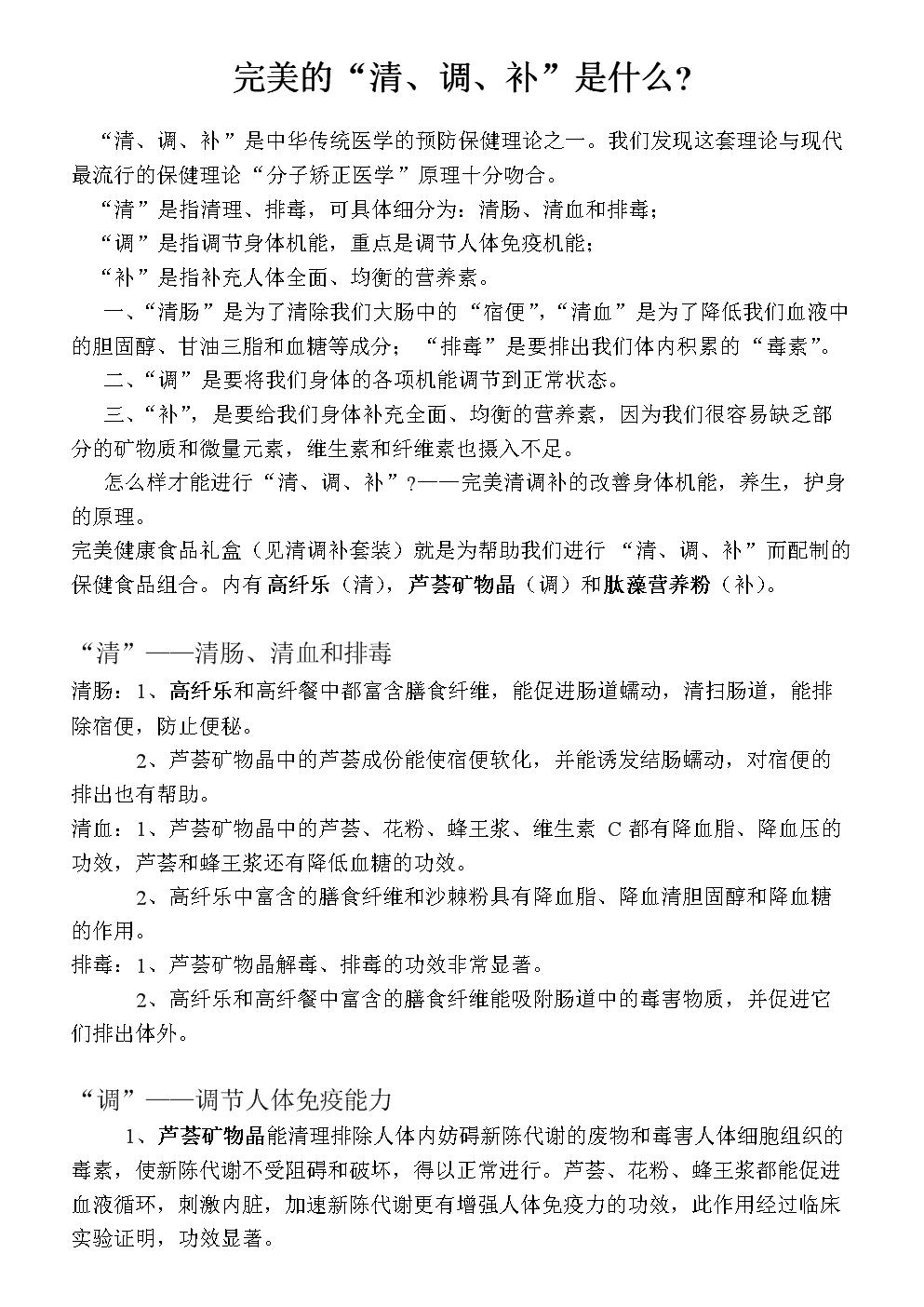 """""""清调补""""健康食品介绍.doc"""