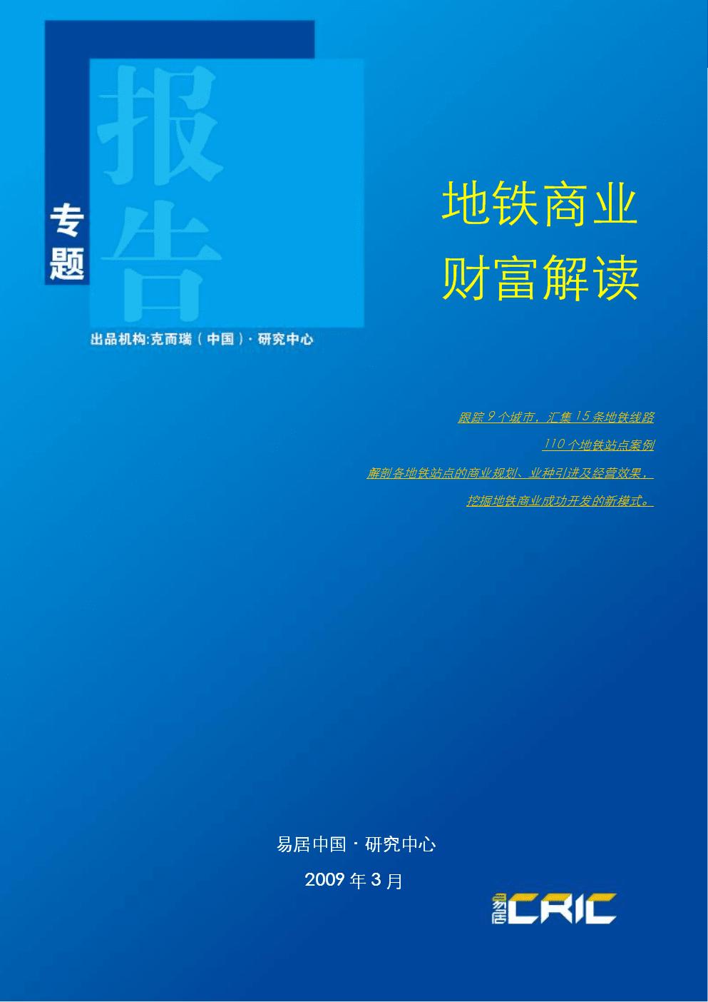 地铁商业财富解读.doc