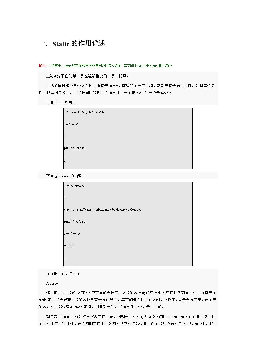 Static的作用详述和const static.doc