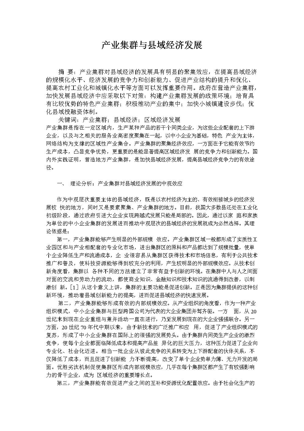 产业集群与县域经济发展.doc