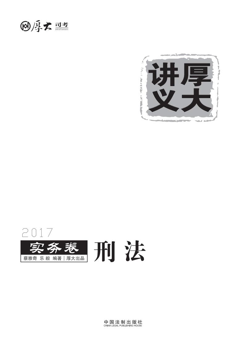 2017年-刑法-实务卷_部分1.pdf