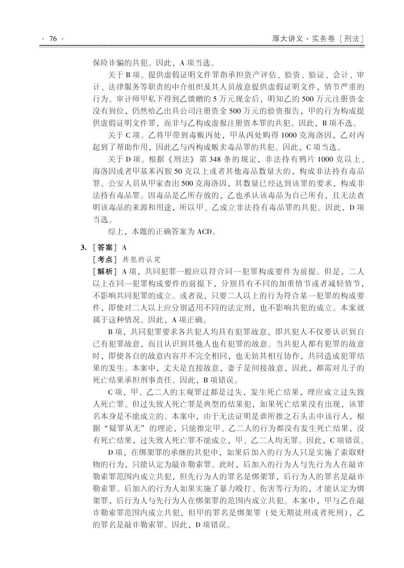 2017年-刑法-实务卷_部分2.pdf
