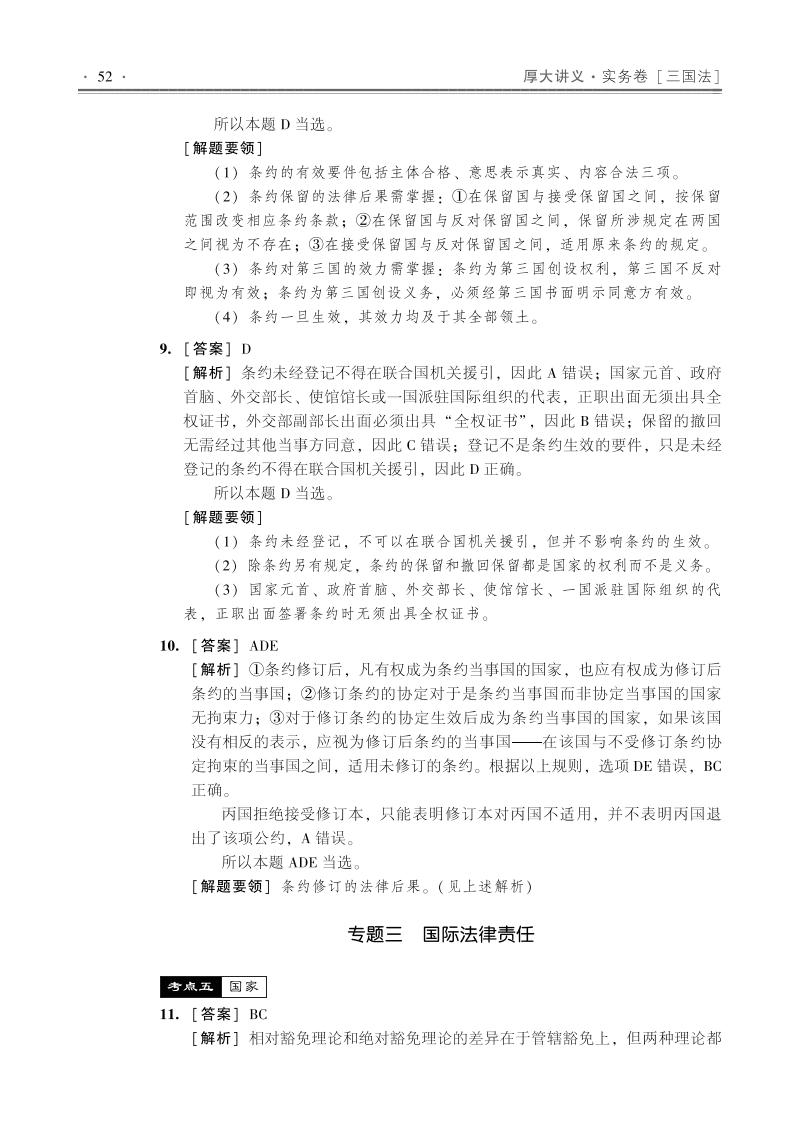 2017年-三国法-实务卷_部分2.pdf