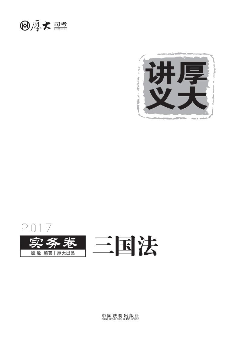 2017年-三国法-实务卷_部分1.pdf