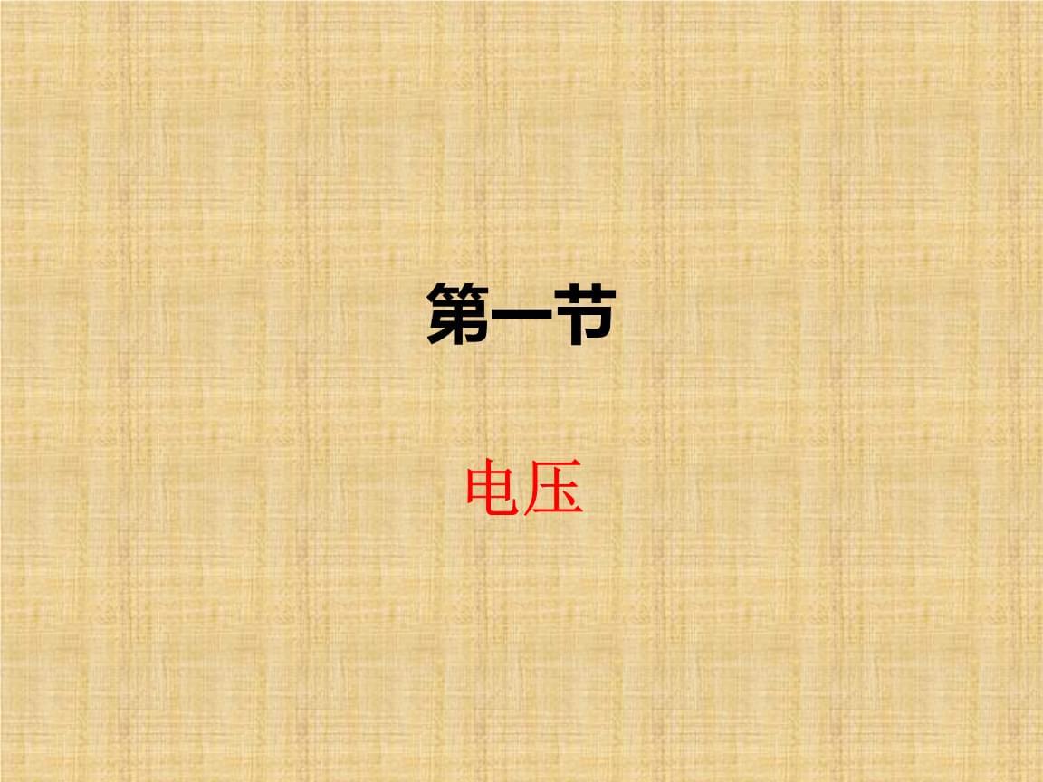 16.1电压课件学习.ppt