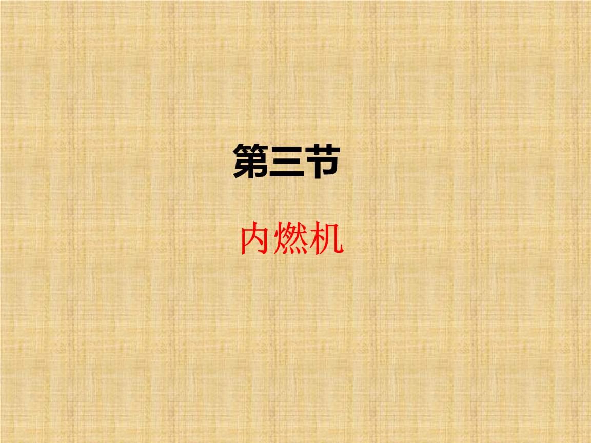 13.3内燃机课件学习.ppt