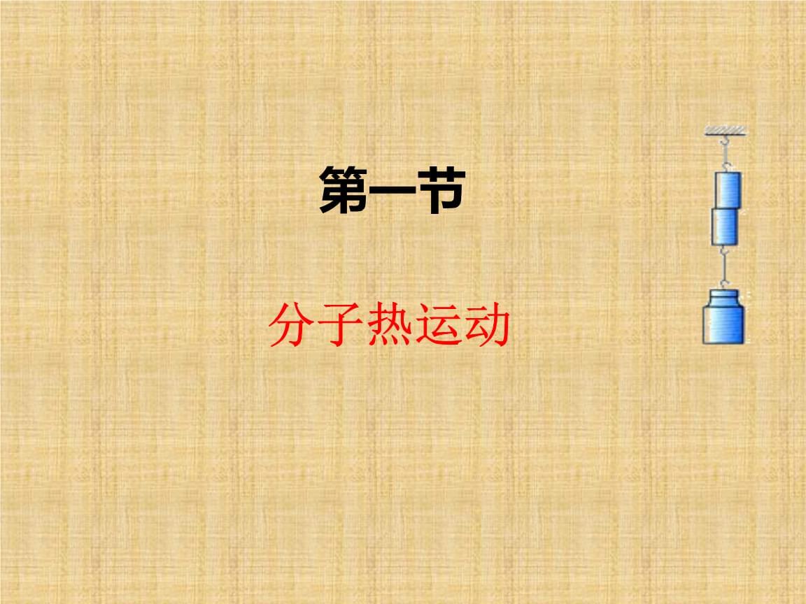 13.1分子热运动课件学习.ppt