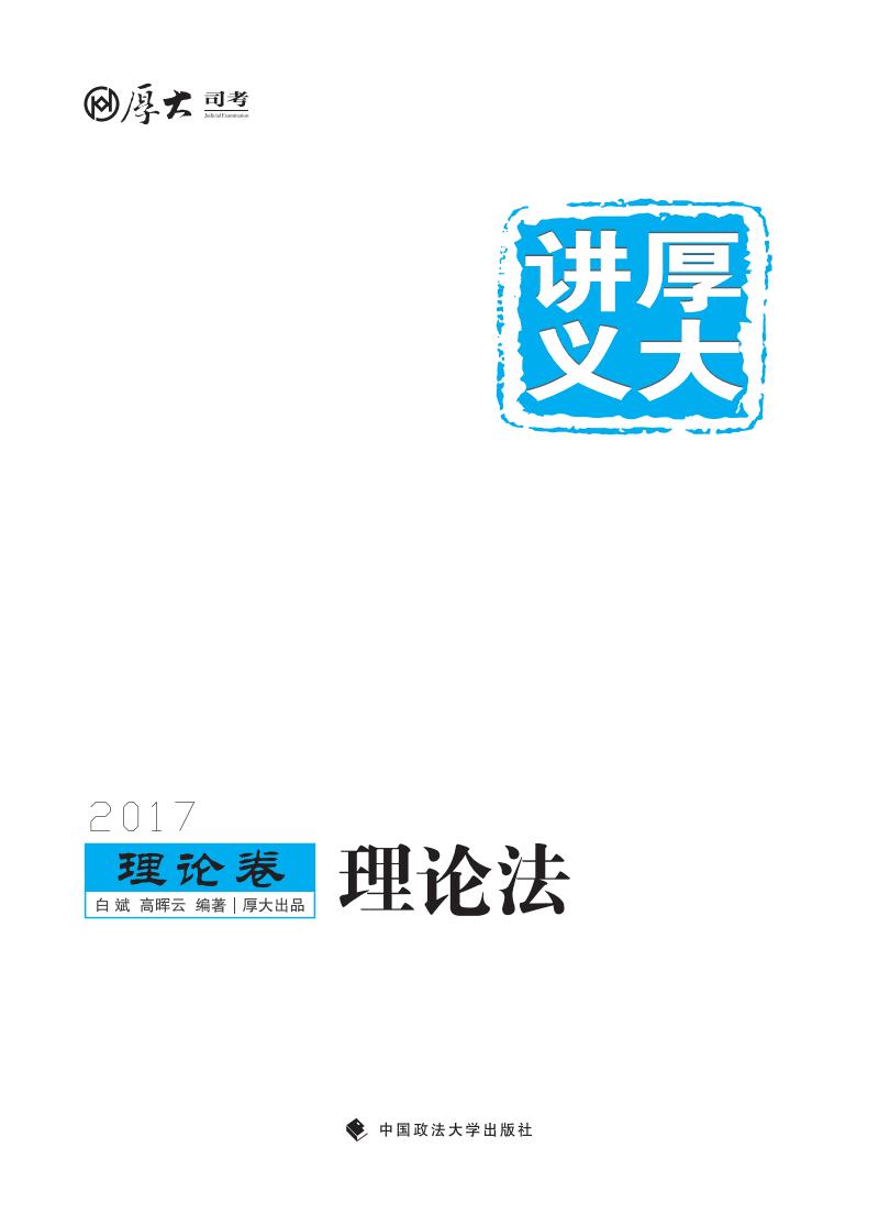 17年厚大理论卷电子版讲义——理论法学_部分1.pdf