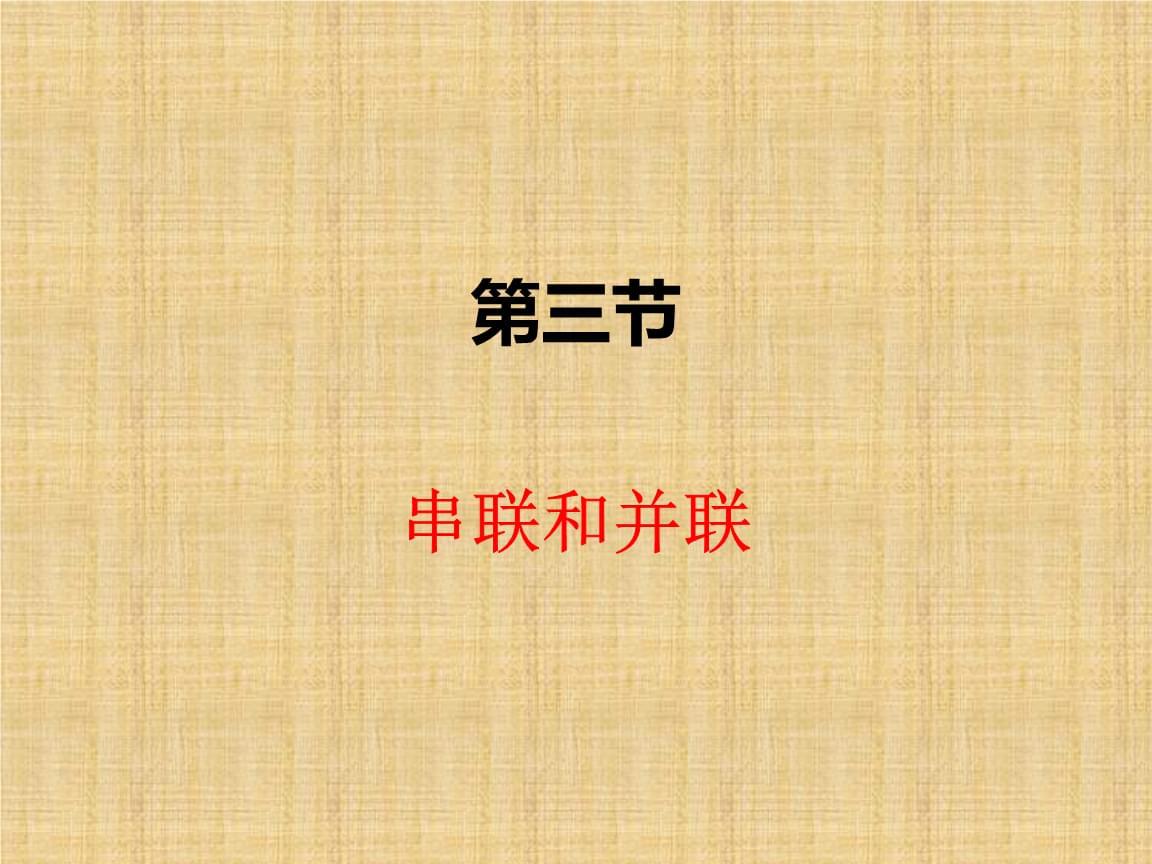 15.3串联和并联课件学习.ppt