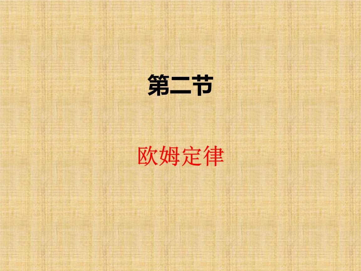 17.2欧姆定律课件学习.ppt