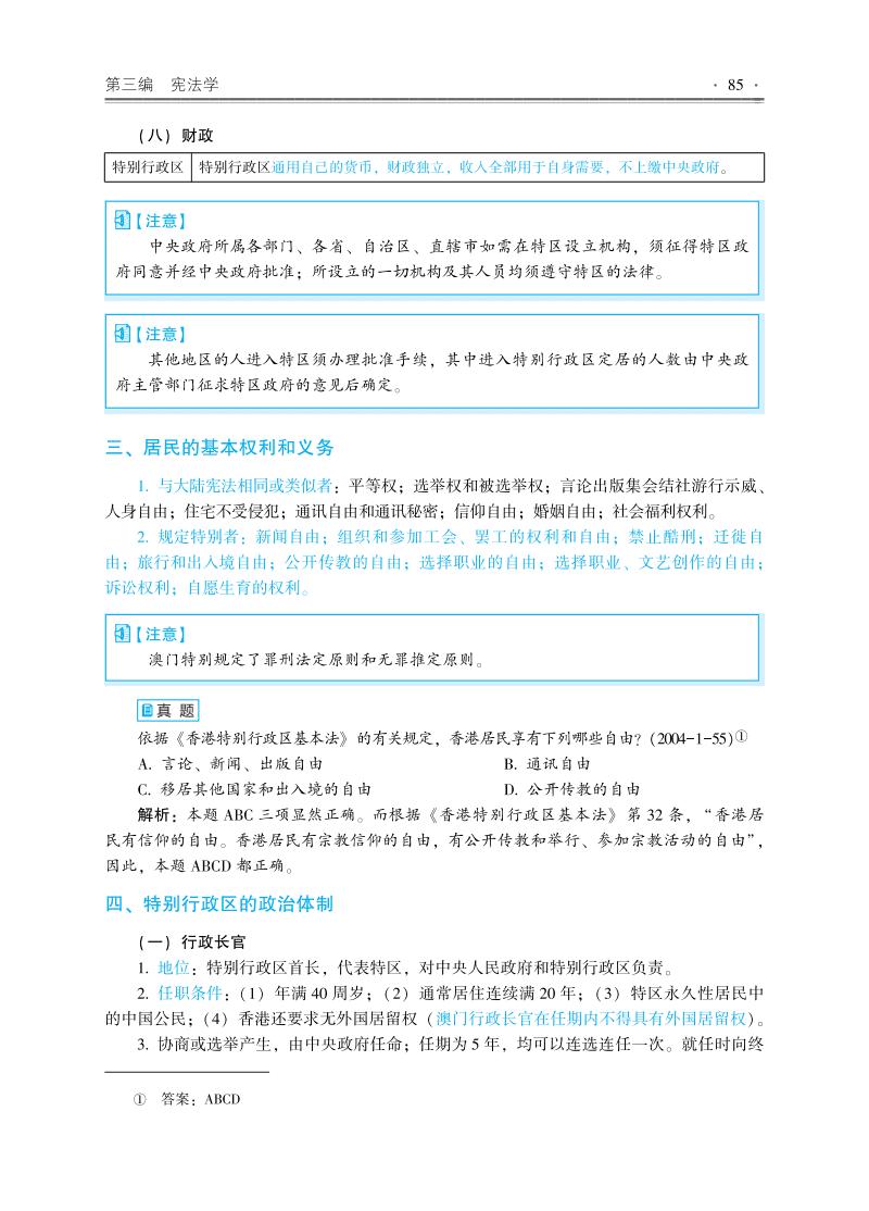 17年厚大理论卷电子版讲义——理论法学_部分2.pdf
