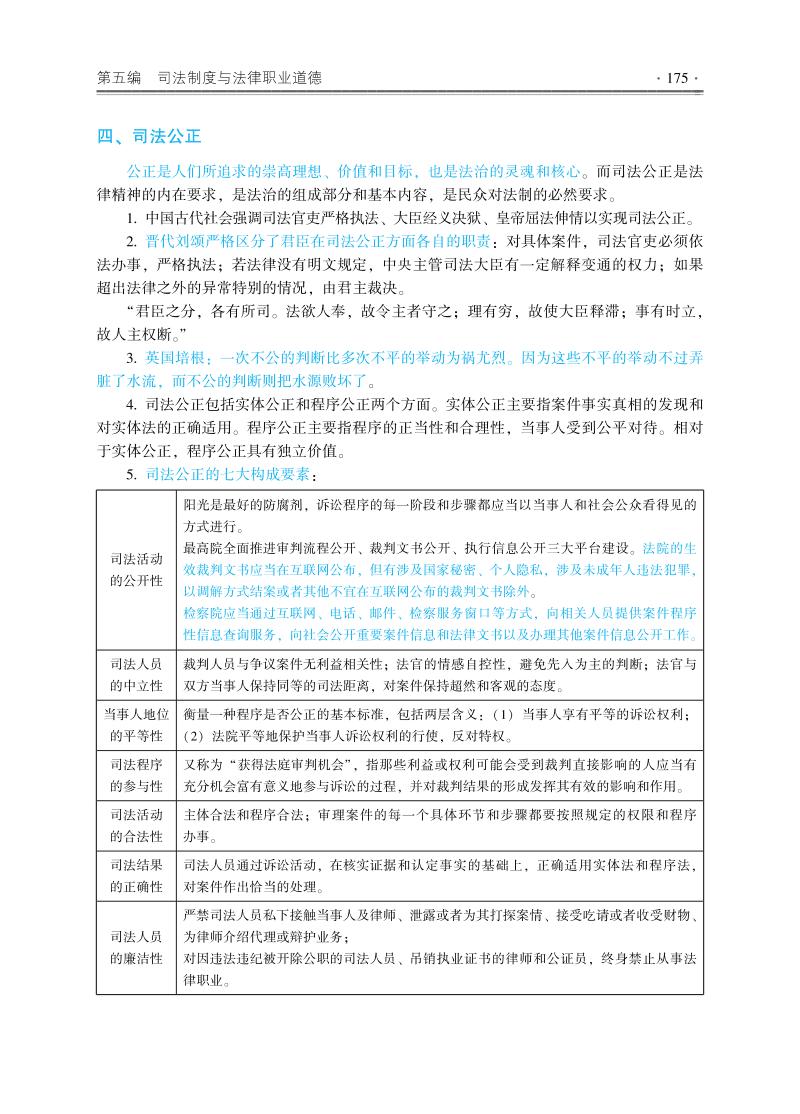 17年厚大理论卷电子版讲义——理论法学_部分3.pdf