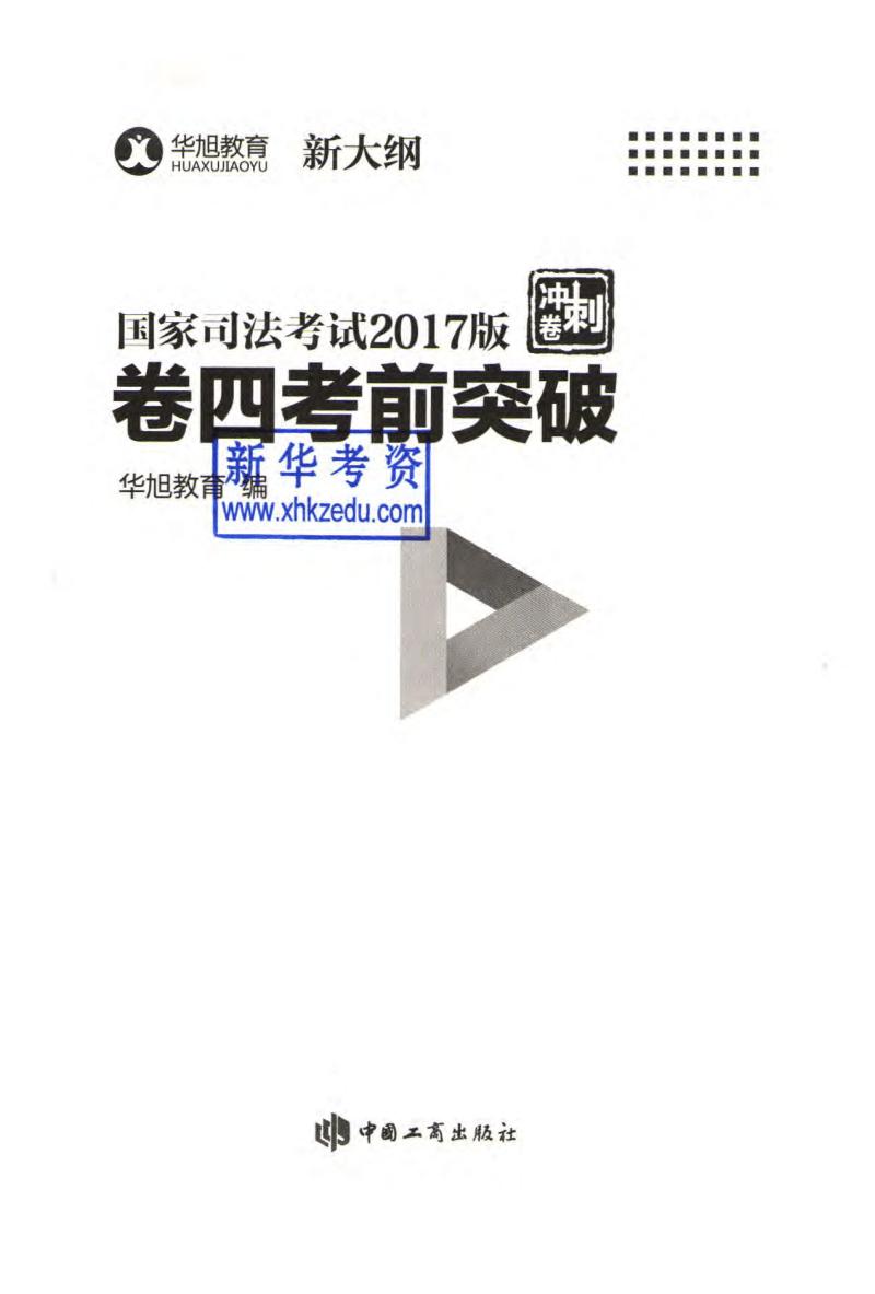 2017年华旭司考小绿皮-卷四.pdf