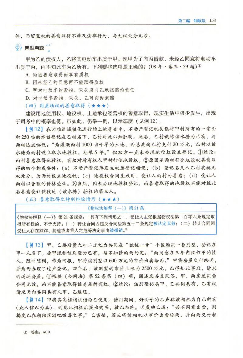 【瑞达法考】2017年内部精讲班民法-钟秀勇(讲义)_部分2.pdf