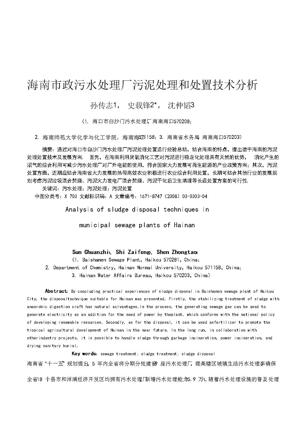 海南市政污水处理厂污泥处理和处置技术分析.doc