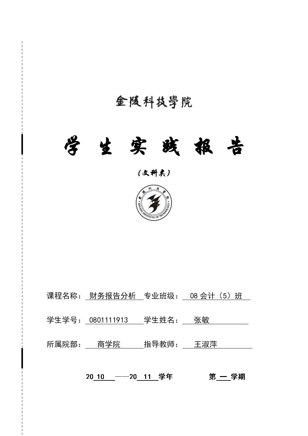 海螺水泥综合分析.doc