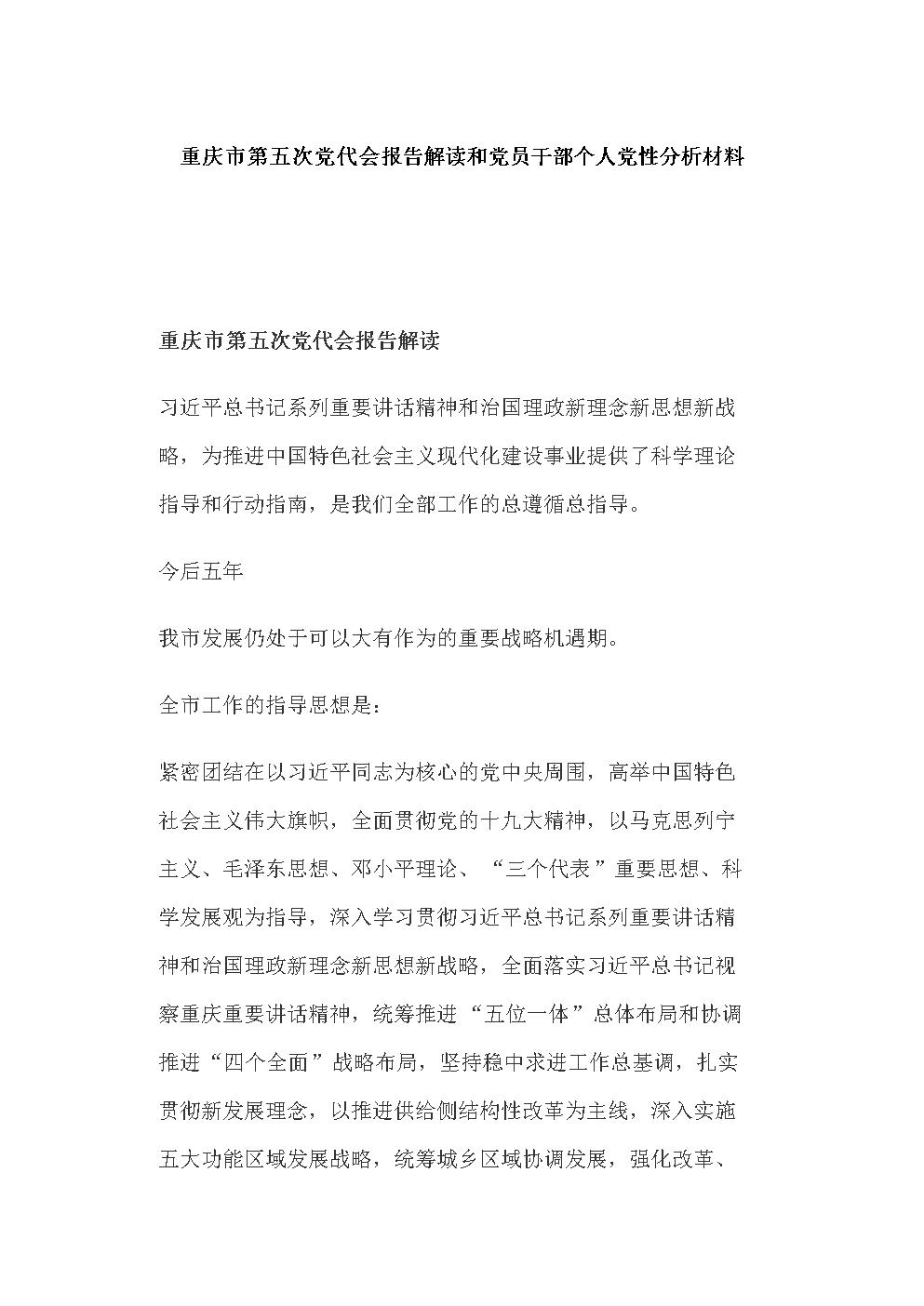 重庆市第五次党代会报告解读和党员干部个人党性分析材料.docx