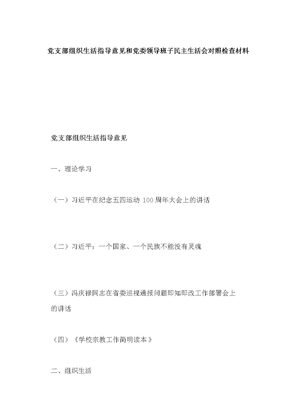 党支部组织生活指导意见和党委领导班子min主生活会对照检查材料.docx