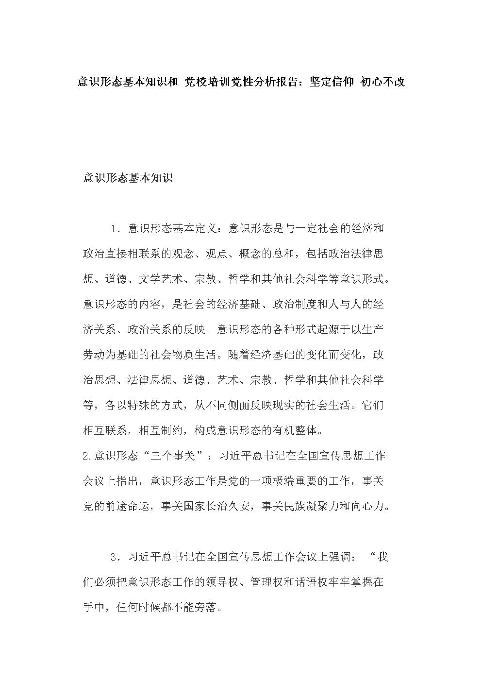 意识xing态基本知识和党校培训党性分析报告:坚定信仰 初心不改.docx
