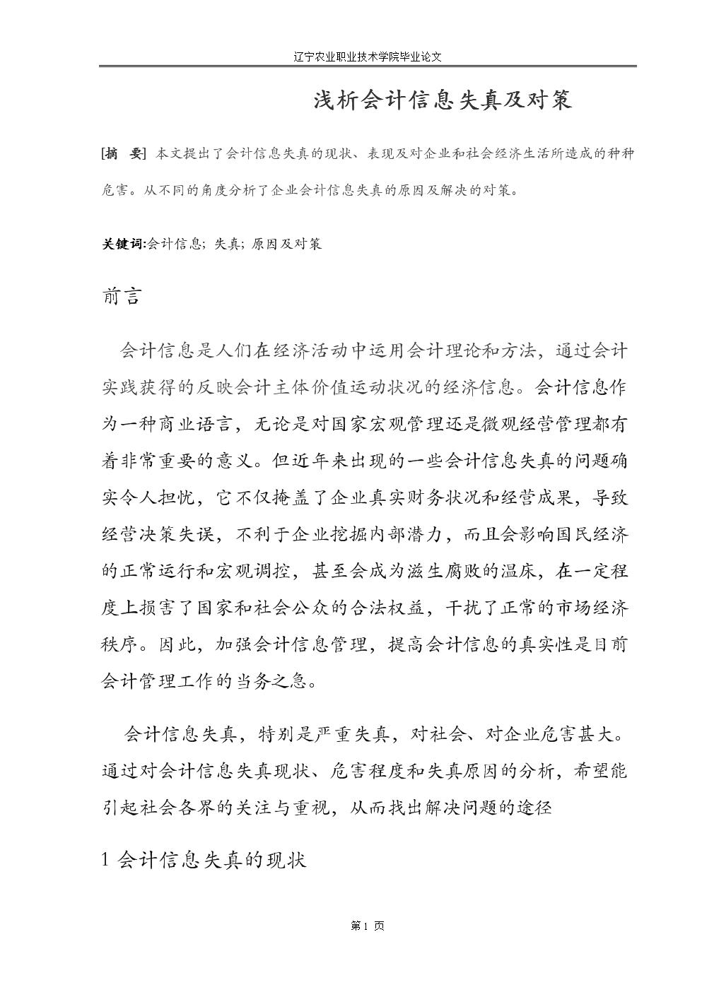浅析会计信息失真及对策.doc