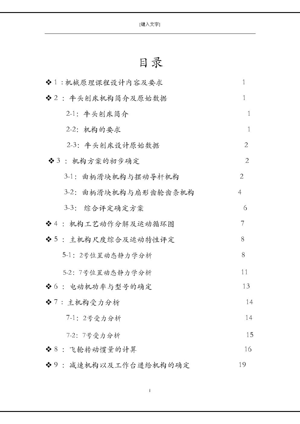 牛头刨床课程设计的说明书.doc