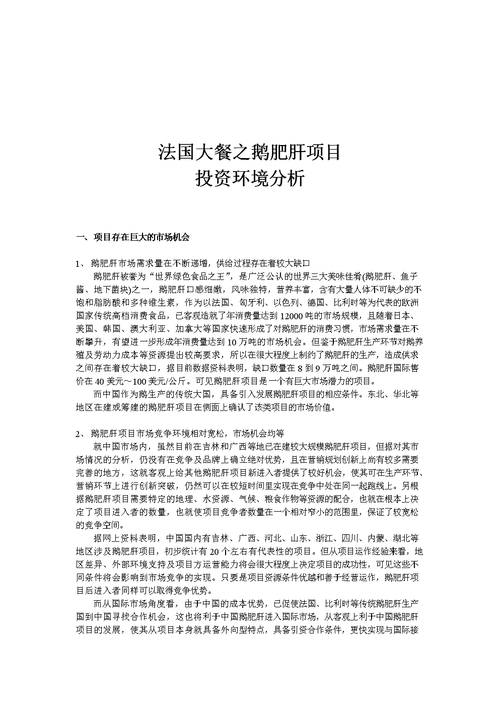 法国大餐之鹅肥肝项目投资环境分析.doc