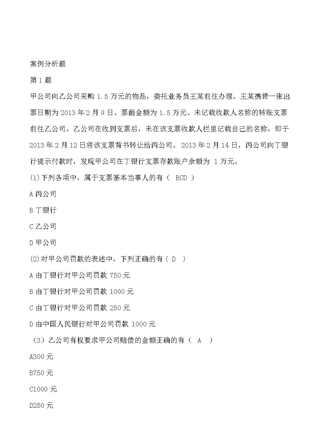 法规分析(15个练习题).doc