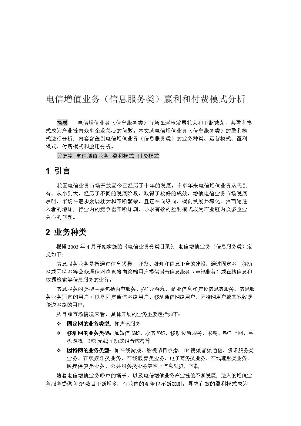 电信增值业务赢利与支付模式分析.doc