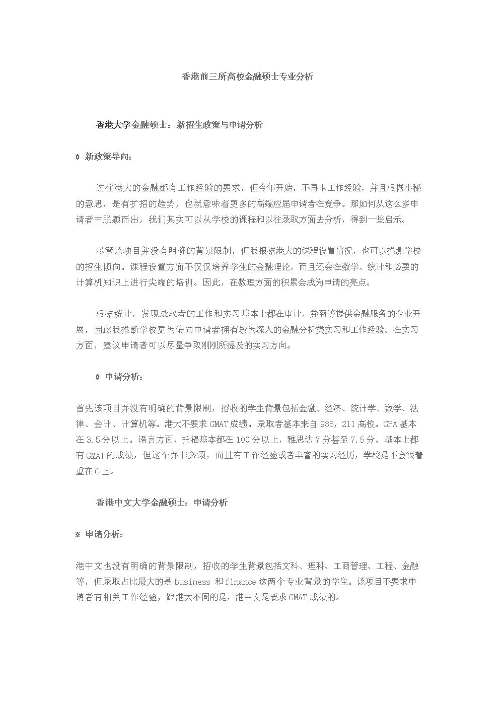 港新英美留学--香港前三所高校金融硕士专业分析.doc