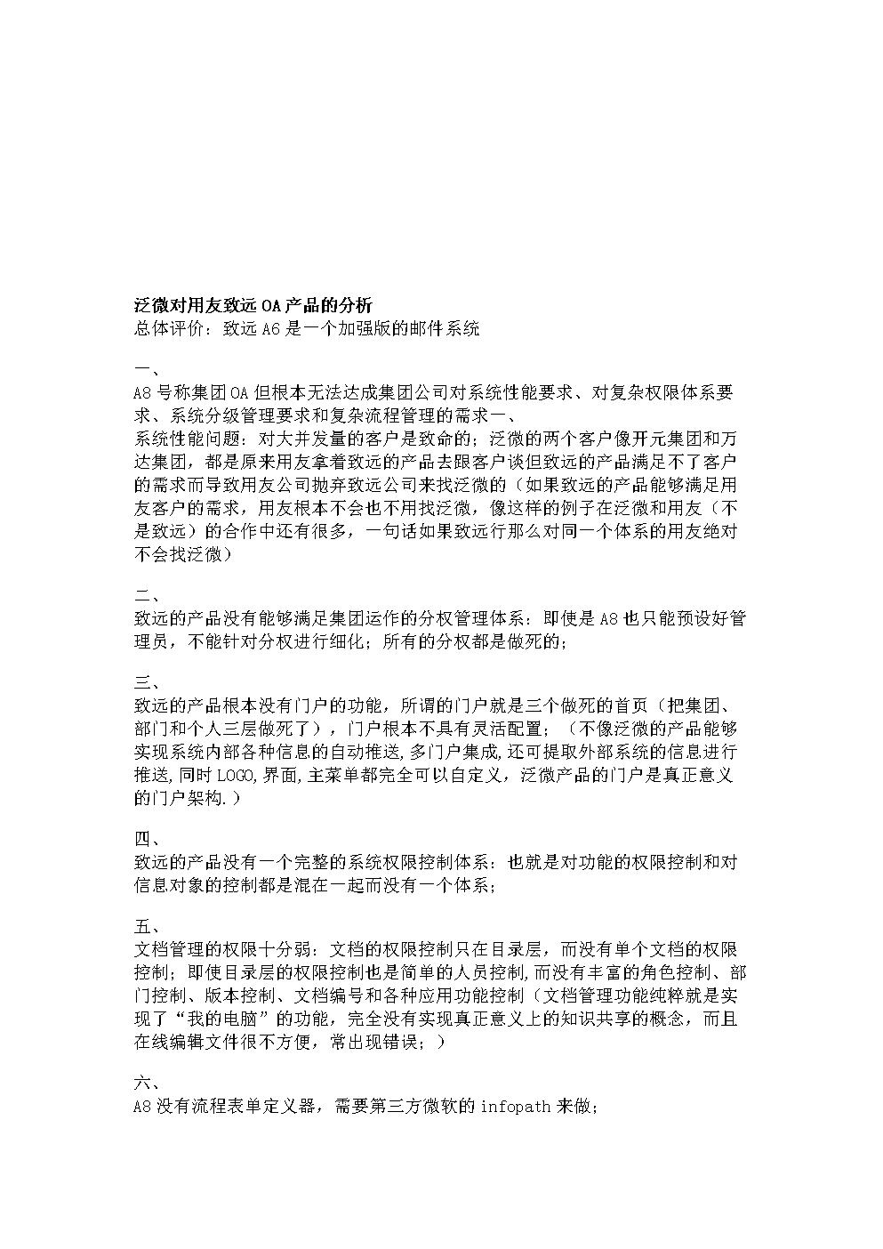 泛微对用友致远oa产品的分析.doc