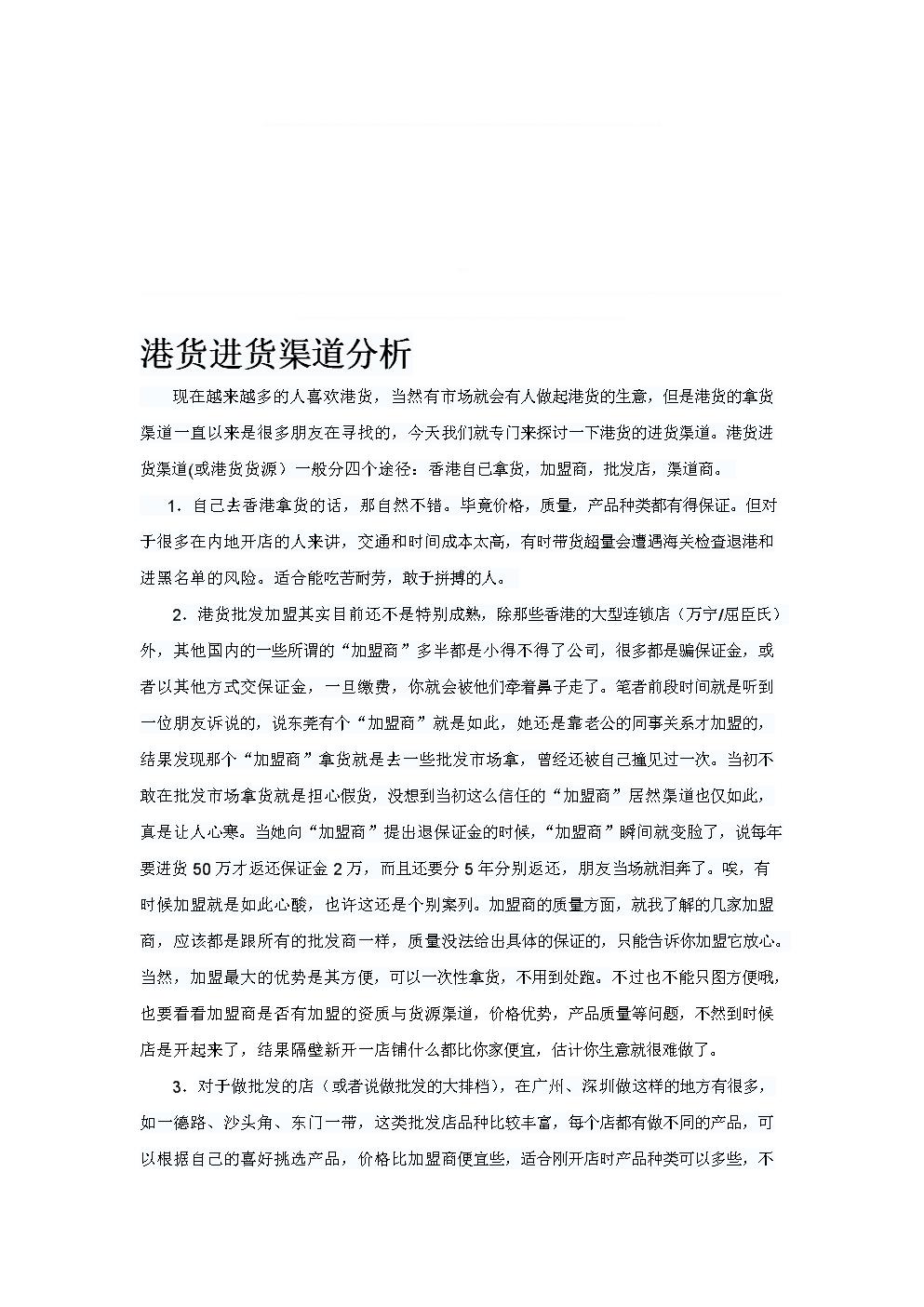 港货进货渠道分析.doc