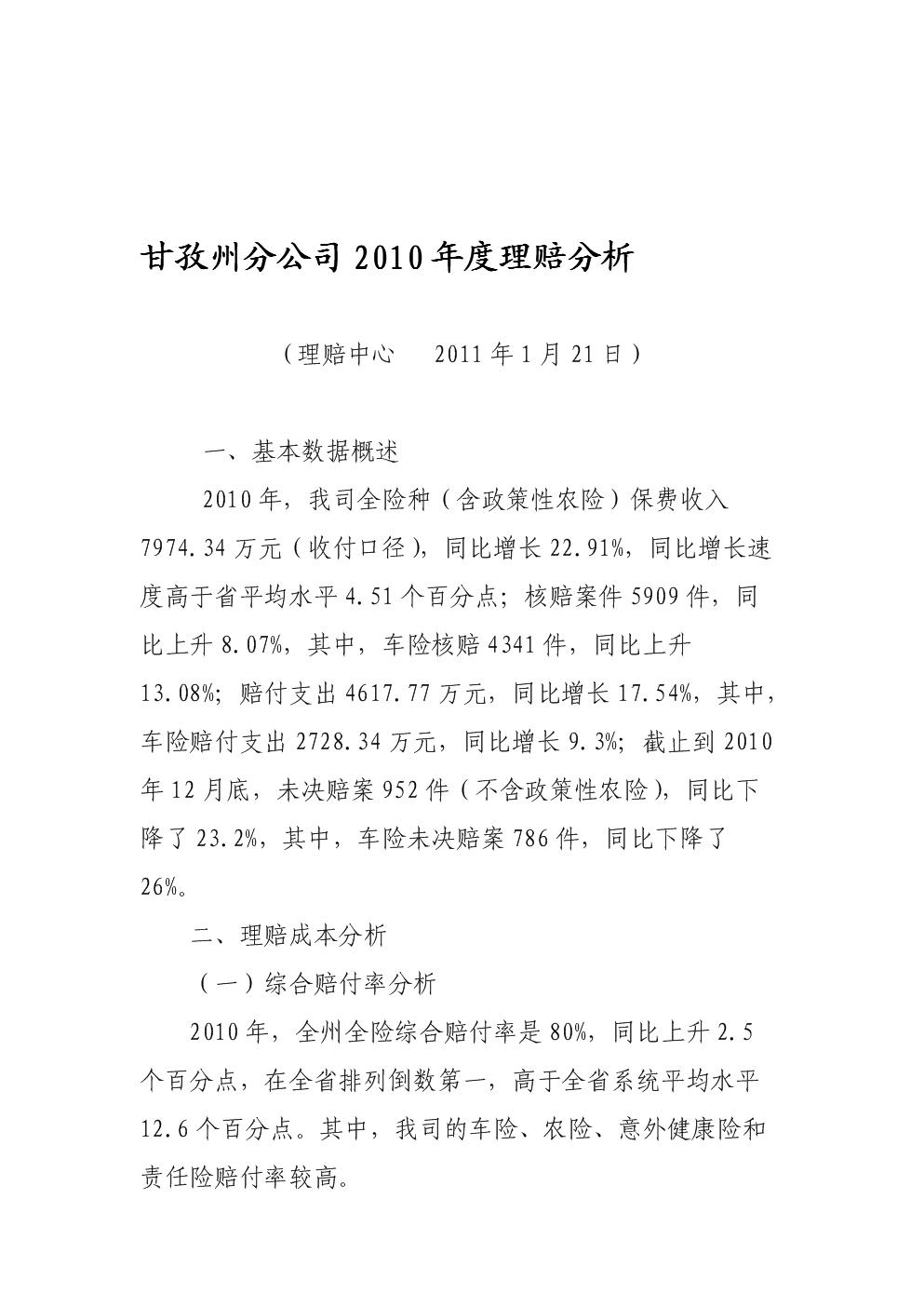甘孜州分公司2010年度理赔分析(修改).doc
