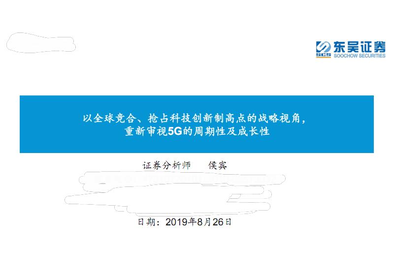 5G相关行业的周期性以及成长性分析报告.pdf