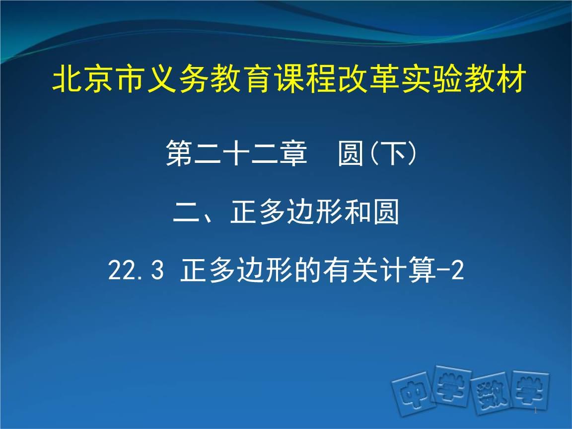 北京课改版数学九上《正多边形的有关计算》 (2).pptx