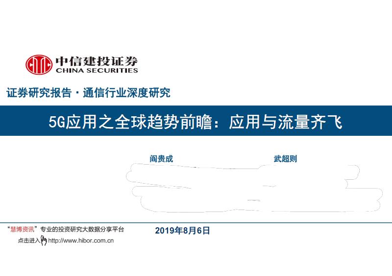 5G应用分析报告之全球趋势前瞻:应用与流量齐飞.pdf