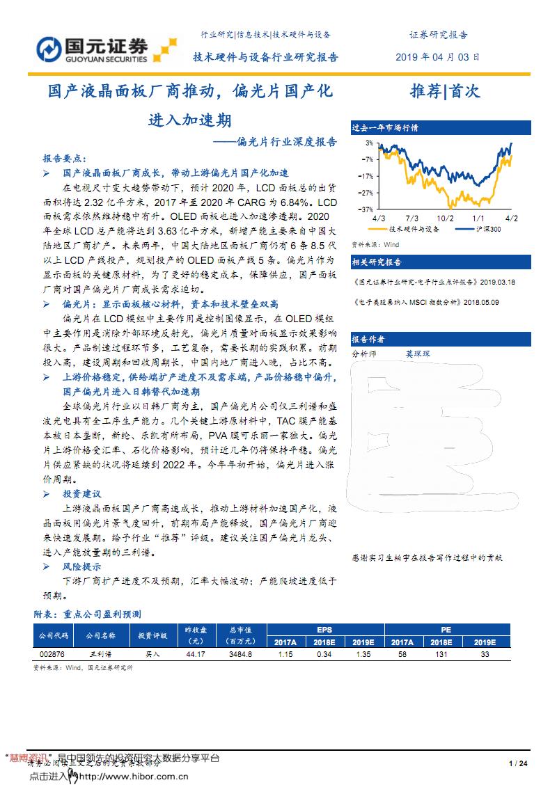 液晶面板之偏光片行业深度报告.pdf