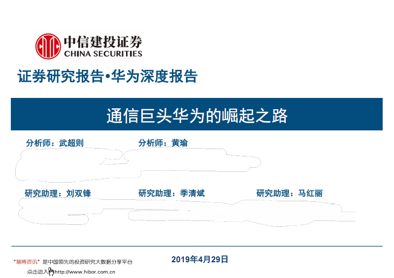 5G通信巨头华为深度报告.pdf