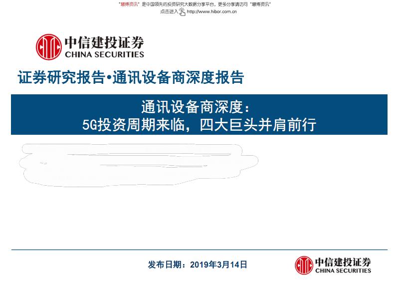 通讯设备行业通之讯设备商(诺基亚、华为、爱立信、思科)深度报告.pdf