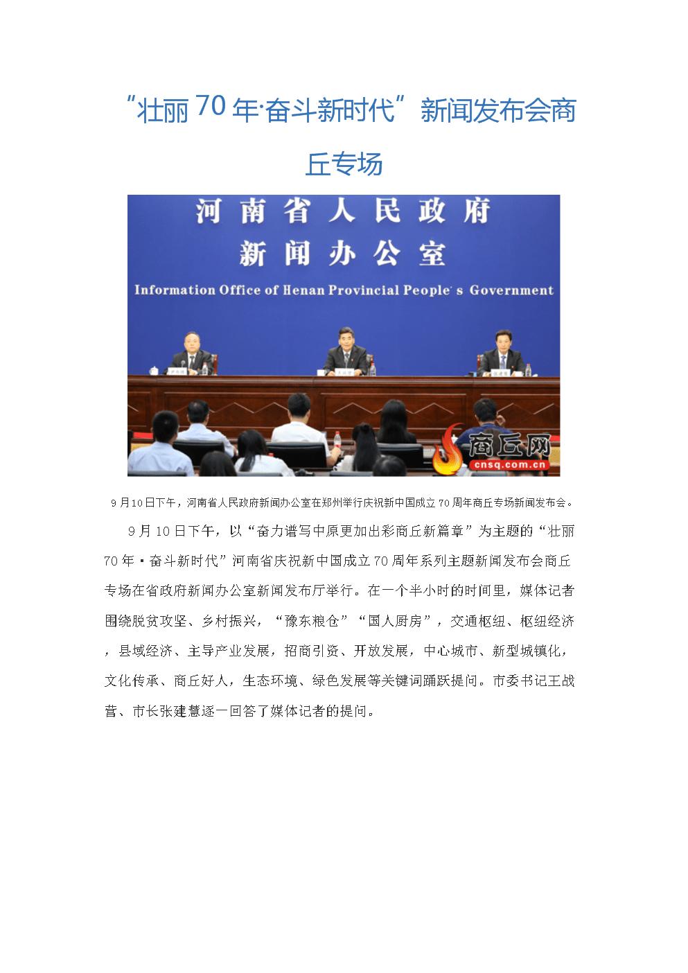 """【商丘日报】""""壮丽70年·奋斗新时代""""新闻发布会商丘专场.docx"""
