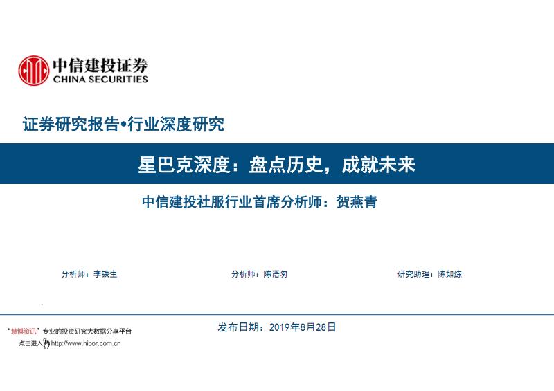 社会服务行业:星巴克深度解读分析.pdf