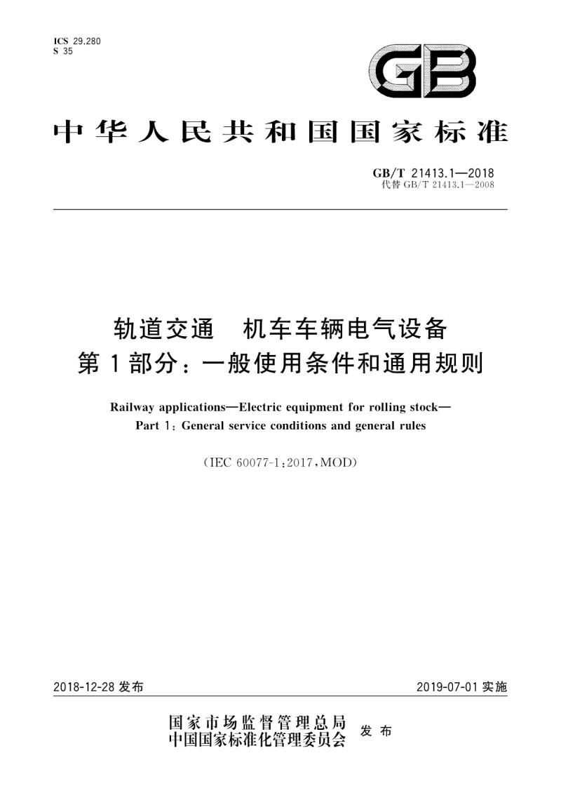 GB∕T 21413.1-2018 -轨道交通 机车车辆电气设备 第1部分:一般使用条件和通用规则.pdf