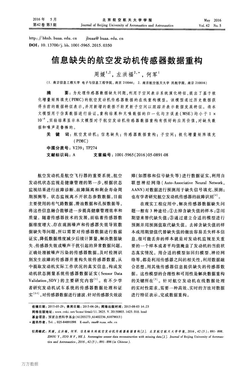 信息缺失的航空发动机传感器数据重构.pdf