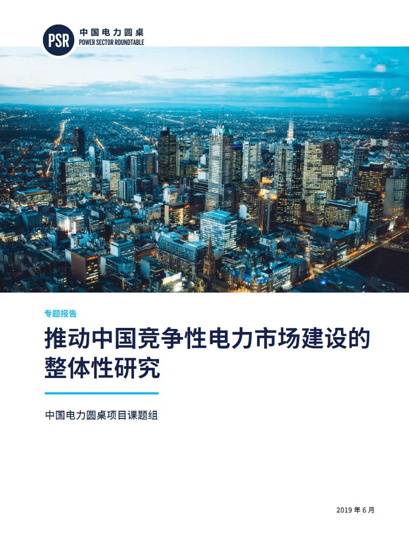 推动中国竞争性电力市场建设的整体性研究-中国电力圆桌.pdf
